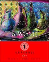 Grusignac Saperavi, suché, červené víno, 2016, 0,75 l